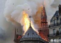 為什麼法國教堂火災,明星,大V,都要出來秀一波?