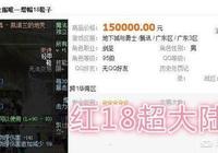 DNF增幅18的超大陸鞋子,全服僅此一件,號主開價15萬,你認為值嗎?