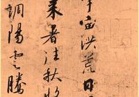 南宋皇帝趙構《行書千字文》