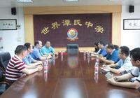 開平市檢察院黨組成員、副檢察長倫傑文被譚氏中學聘為法制副校長