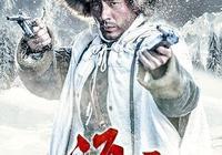如何評價2017版電視劇《林海雪原》的選角?