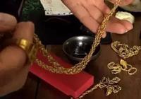 一個小妙招讓首飾亮潔如新,還去什麼珠寶店洗黃金!