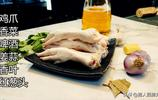 自從知道雞爪可以這樣做,家人三天兩頭點名吃,香嫩鮮美,太香了
