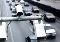老司機提示:不認識這5種攝像頭,最好不要開車,駕駛...