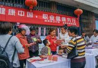 健康中國,職業健康先行