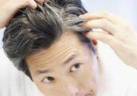 為什麼說白髮不能拔也不建議染,白頭髮該怎麼處理?