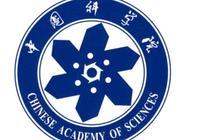 中國科學技術大學和中國科學院大學是什麼關係?