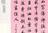 有人說範曾才華遠超二田許多倍,範曾能像二田那樣臨摹楷書嗎?