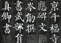 顏真卿楷書用筆分析——多寶塔碑與勤禮碑