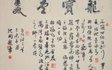 沈國龍書法藝術欣賞