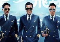《衝上雲霄》裡的飛機師,張智霖、古天樂、吳鎮宇你最喜歡哪個?