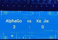 人機大戰柯潔0:3完敗 AlphaGo棋風好似打太極