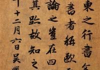 趙孟頫《題陸柬之文賦》(附釋文)