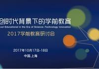 前瞻:拓維信息參加2017中國學前教育研討會,發佈全新產品服務
