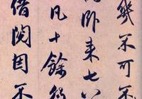 趙孟頫行書《論虞世南書法》