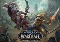 魔獸世界14年曆經8個版本,最爛的版本是哪一個?老玩家:不是8.0
