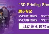 2017深圳3D打印展-預見未來