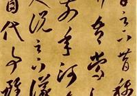 李懷琳《嵇康與山巨源絕交書》,既有章草的味道,有晉人的風韻