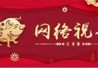網絡祝年|把傳統文化節日過得更有意義