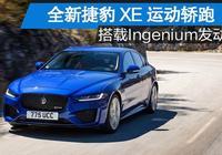 【卉眼識車】全新捷豹XE運動轎跑 動力搭載Ingenium系列發動機
