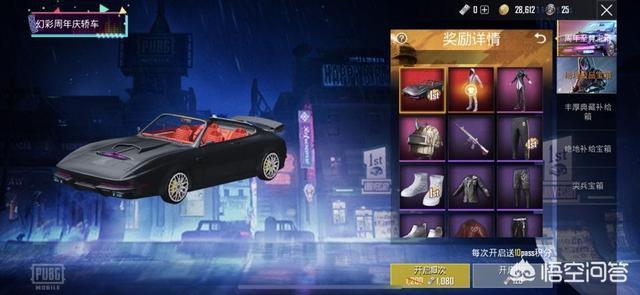 """《刺激戰場》新上線的""""超級跑車""""被玩家吐槽,稱遊戲本質已變味,你怎麼看待這件事?"""