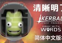 好評模擬遊戲《坎巴拉太空計劃》正式更新官方中文