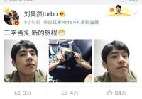 劉昊然過生日,陳思誠說了這話居然沒有網友再罵他