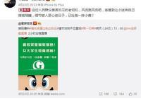 24日娛樂熱點:卓偉再現週一見!曝著名笑星睡粉,配圖有料!網友:可別是郭德綱