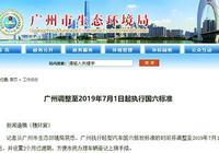 7月1日廣州將正式執行國六標準,與5月年檢新規共同整治汽車尾氣