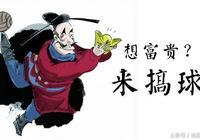 《水滸傳》壞人第一