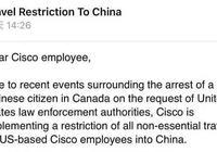 思科發內部信:限制在美僱員非必要的中國出行