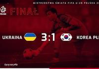 早報:烏克蘭逆轉韓國奪世青賽冠軍 陳威獲土倫杯最佳門將