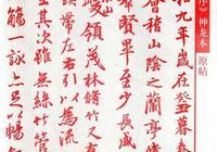 《蘭亭序》神龍本紅字及完整賞析