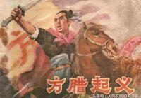 北宋時期的方臘起義軍