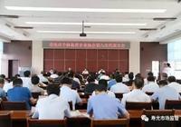 壽光市召開個體私營企業協會第八次代表大會
