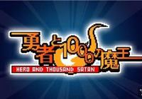 手遊《勇者與1000個魔王》宣佈結束營運!