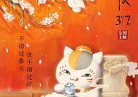 《夏目友人帳》曝中國風海報!等了十年六季,貓咪老師終於來了!