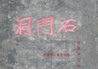 劉伯溫故居風水考察