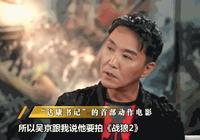 吳京邀請吳剛演《戰狼2》做了兩件事,吳剛當場說第一時間進組!