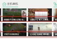 """王思聰的熊貓TV死掉了,他為何""""見死不救"""""""