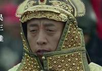 吳三桂起兵反清失敗,死後的下場有多慘?康熙:給我把屍體剁碎