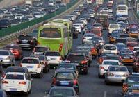 北京多條高速端午假期首日早七點將迎擁堵高峰