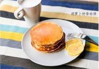 pancake系列之胡蘿蔔鬆餅,做法超詳細