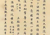近代王國維書法墨跡 欣賞