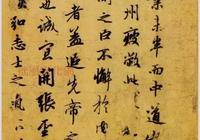 趙孟頫 行書《出師表》,值得欣賞,感謝分享轉發
