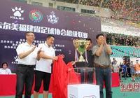 2017福建省足球協會超級聯賽揭開戰幕