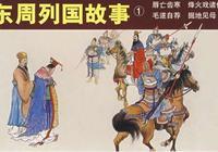 18.脣亡齒寒|《中華上下五千年》