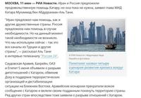 伊朗和俄羅斯向卡塔爾提出援助 卡塔爾:暫時還不需要