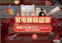 京東最新618戰報:三大品牌三分鐘破億,銷量暴增