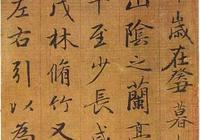 王羲之的蘭亭,趙孟頫才是真愛!